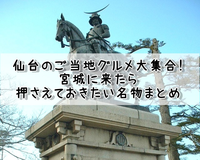 宮城仙台ご当地グルメまとめ