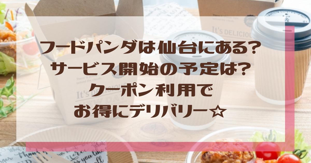 フードパンダ仙台