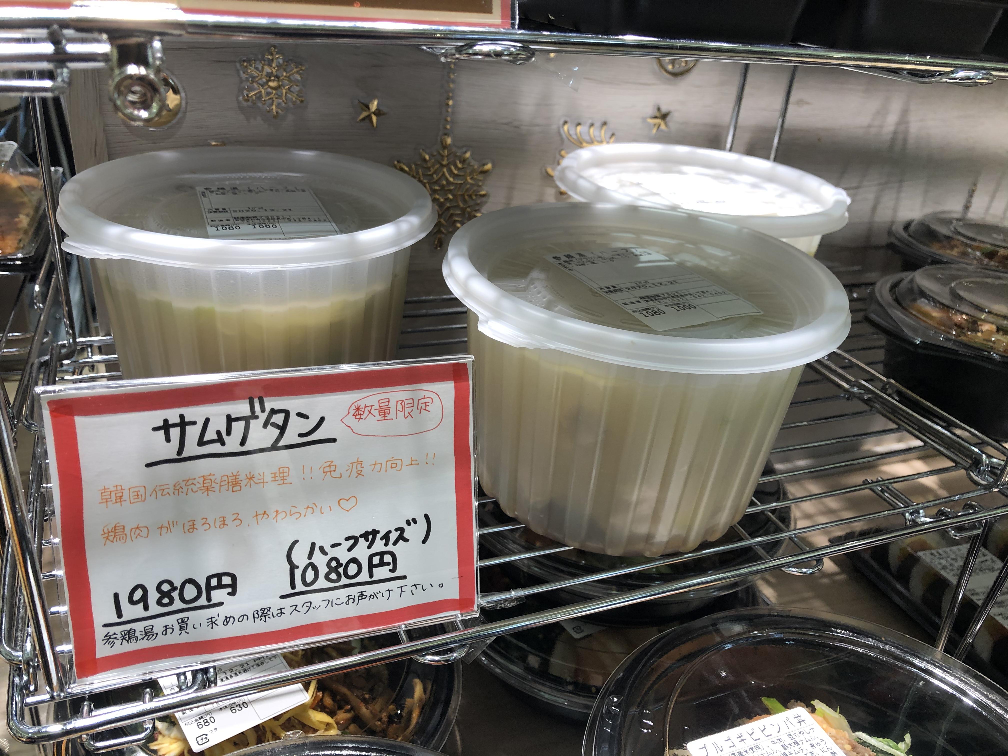 韓国料理扶餘(ぷよ)セルバ