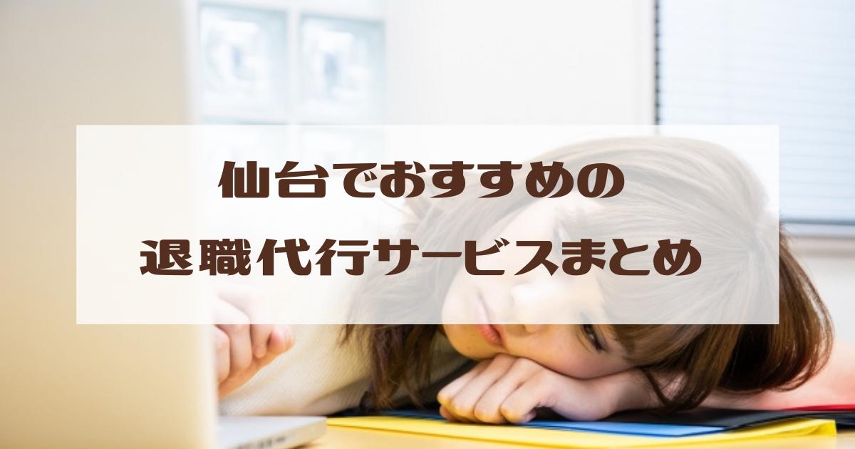 仙台退職代行サービス