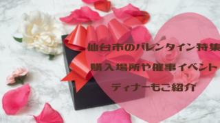 仙台市のバレンタイン 購入場所 催事イベント