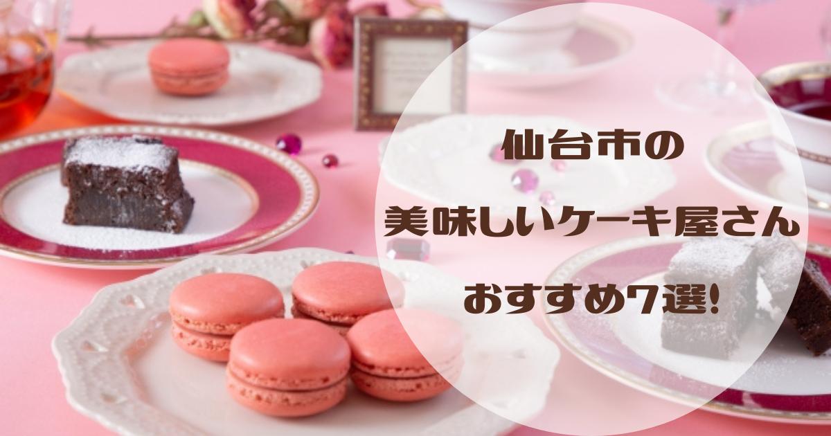 仙台市の美味しいケーキ屋さんおすすめ7選!