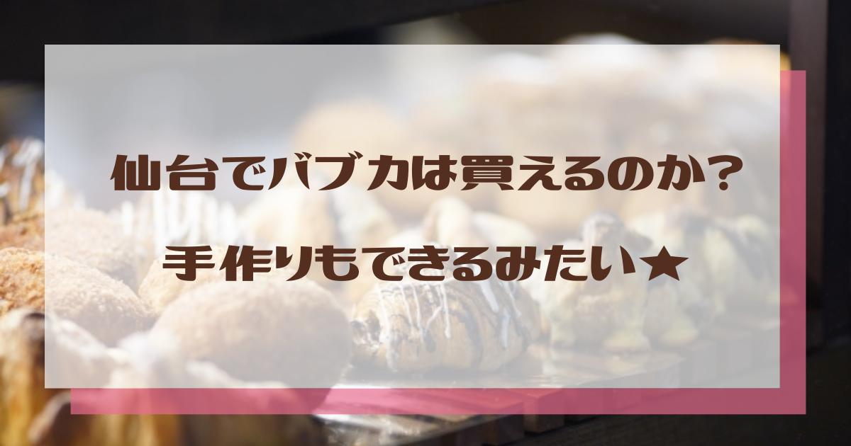 仙台でバブカが買える場所