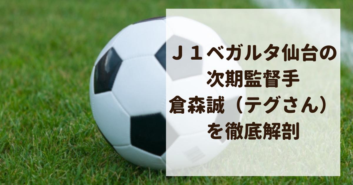 ベガルタ仙台新監督倉森誠