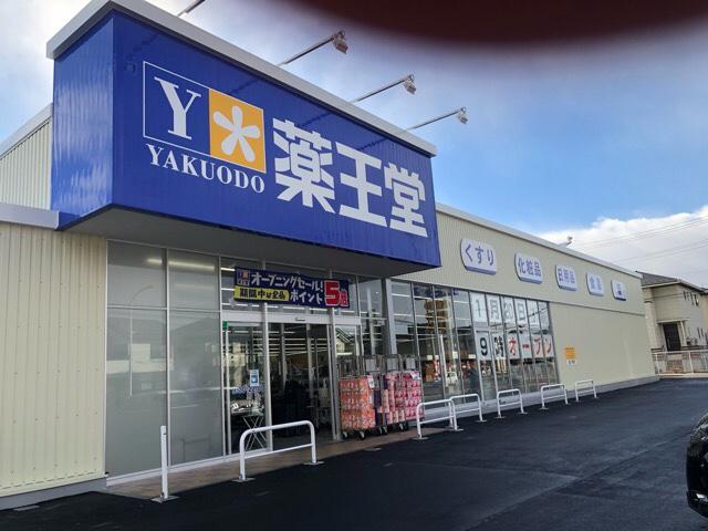 薬王堂南光台店