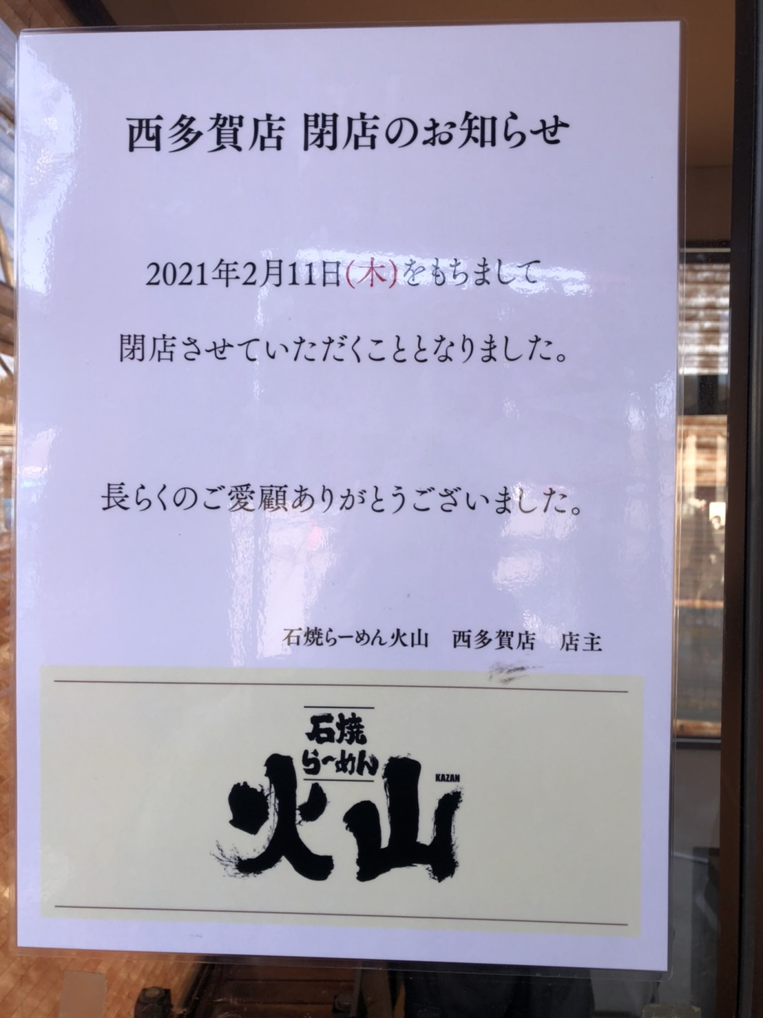 らーめん火山西多賀店閉店