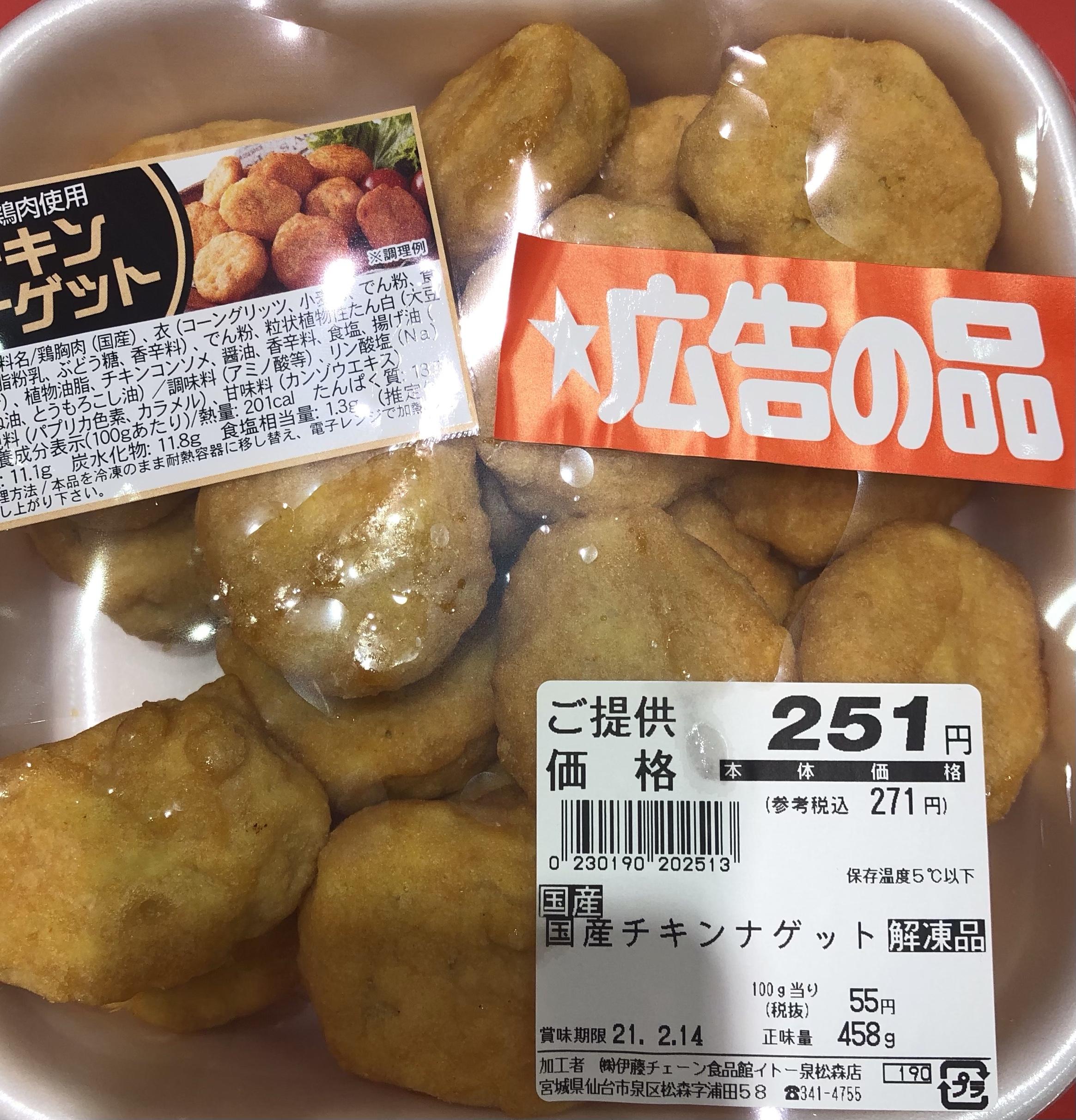 仙台スーパー食品館イトー