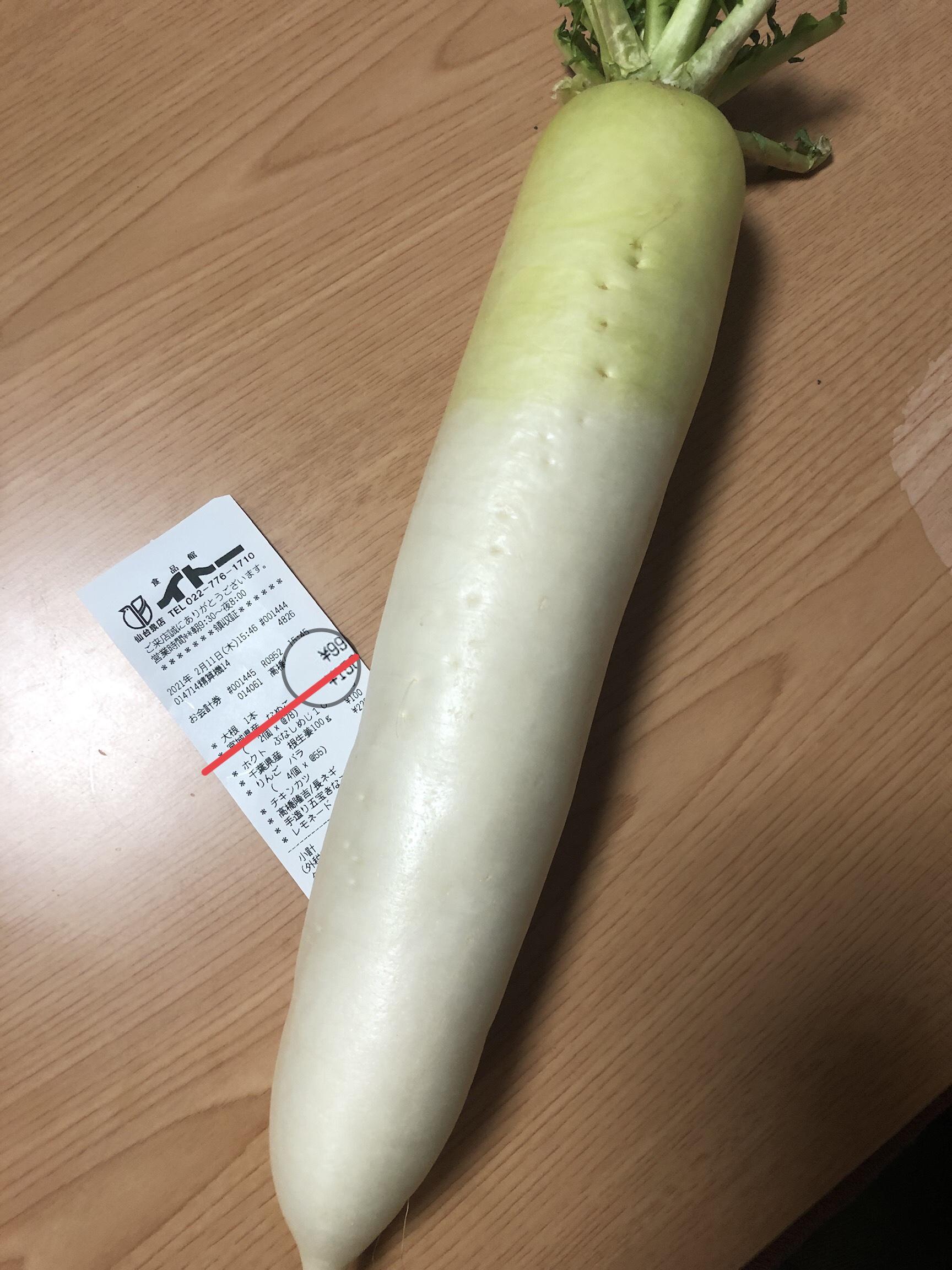 仙台スーパーイトー