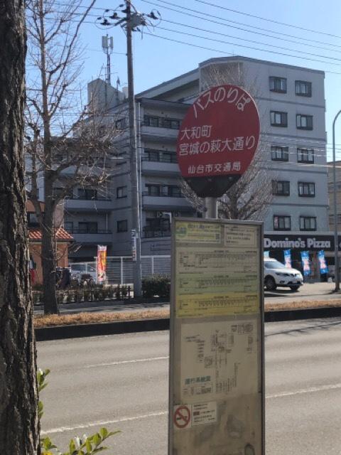 仙台激安スーパーむらぬしパス